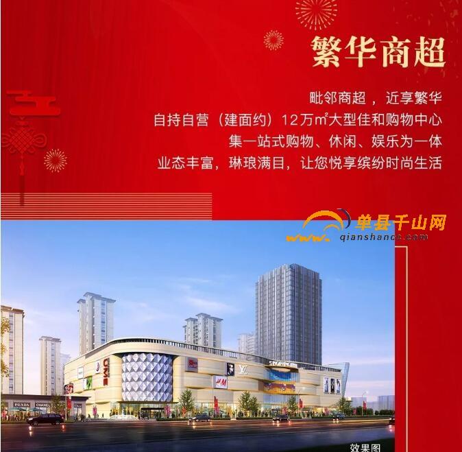 单县佳和城线上营销中心开业啦(图11)