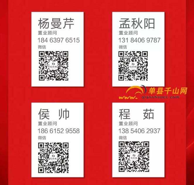 单县佳和城线上营销中心开业啦(图3)