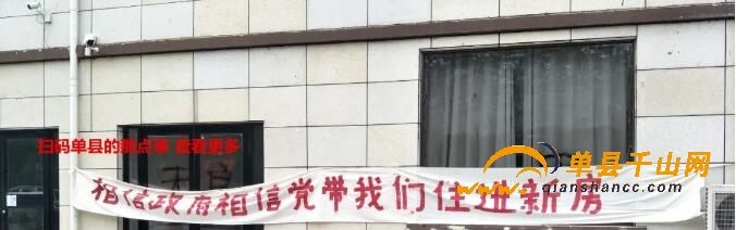 单县茂昌广场小区又火了,业主们拉条幅维权!(图2)