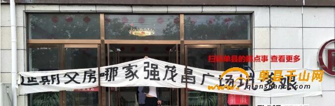 单县茂昌广场小区又火了,业主们拉条幅维权!(图3)