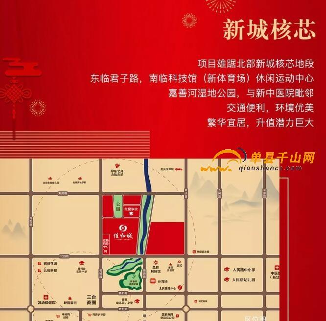 单县佳和城线上营销中心开业啦(图7)